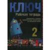 Irina Oszipova KULCS 2. - OROSZ NYELVKÖNYV KÖZÉPHALADÓKNAK