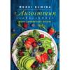 Jaffa Kiadó Mezei Elmira: Autoimmun szakácskönyv - Diéta lemondások nélkül