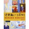 Kenichi Nakano NAKANO KENICHI ART