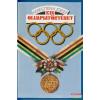 Kis olimpiatörténet