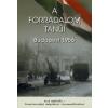 Közép és Kelet Európai Történelem és Társadalomkutatásért Közalapítvány A forradalom tanúi - Budapest 1956 - Akik megélték - franciaországi emigránsok visszaemlékezései