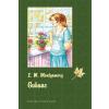 Lucy Maud Montgomery MONTGOMERY LUCY MAUD - GUBANC - FÛZÖTT