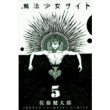 Magical Girl Site Vol. 5 – Kentaro Sato idegen nyelvű könyv