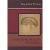 Margitics Ferenc A hatékony tanulás technikája