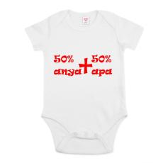 Mk Kreatív Stúdió Gyerek body - 50% anya+50% apa