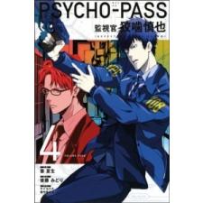 Psycho-pass: Inspector Shinya Kogami Volume 4 – Natsuo Sai idegen nyelvű könyv