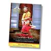 Thai Masszázs DVD