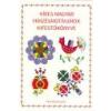 Tinta Híres magyar hímzésmotívumok kifestőkönyve - Horváth Ágnes