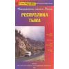 Tuva Köztársaság autóatlasz - Roskartografija