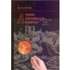 Unicus A tanár, a történész és a komplex - Illik Péter