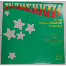 Various - Famous Jazz Tenor-Saxophone Players LP (EX/VG+) BUL. jazz