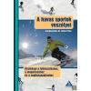 Zafir Press kiadó A havas sportok veszélyei - Kézikönyv a felkészüléshez, a megelőzéshez és a segítségnyújtáshoz - Dr. Felkai Péter